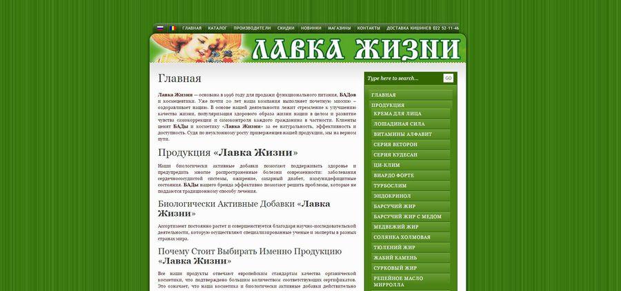 сибирское здоровье спортивные витамины