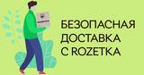 Rozetka.md доставила товары в более чем 150 населенных пунктов страны ®