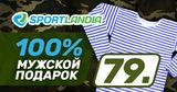 Sportlandia: Брутальные мужские подарки проверенные временем ®