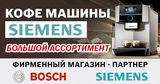 Bosch Siemens: Техника для настоящих ценителей кофе ®