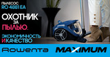 Maximum: Пылесос Compact power cyclonic XXL от Rowenta Ⓟ