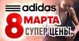 Adidas: Суперцены и суперподарки на 8 Марта Ⓟ