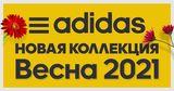 Adidas: Новая весенняя коллекция 2021 уже в продаже Ⓟ