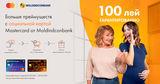 MICB предоставляет владельцам социальных карт бонус в размере 100 леев Ⓟ