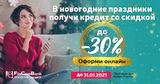 FinComBank: Скидки до -30% на потребительские кредиты Ⓟ