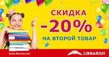 Librarius: книги для детей со скидкой 20% ®