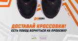 Пять причин достать кроссовки и участвовать в онлайн забеге Rundemia Ⓟ