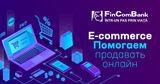 Fincombank: Воспользуйтесь E-commerce для открытия бизнеса онлайн ®