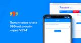 999.md снижают лимит пополнения счета онлайн в 10 раз ®