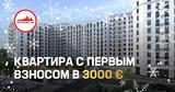 Только в декабре можете купить квартиру с первым взносом в 3000 евро ®