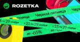 Rozetka.md: Скидки до 65% в Черную пятницу Ⓟ