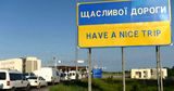 Украина с 13 августа отменяет обязательный карантин для граждан Молдовы
