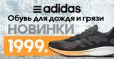 Adidas: Большое поступление теплой одежды и обуви Ⓟ