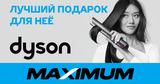 Maximum: Почему Dyson — лучший подарок к 8 марта Ⓟ