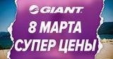 Велосипеды Giant: Лучший подарок на 8 марта ®