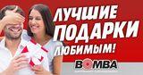 Bomba: Лучшие подарки любимым мужчинам ®