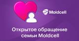 Семья Moldcell опубликовала открытое письмо ®