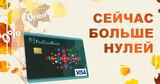 Осеннее предложение от FinComBank: Еще больше нулей ®