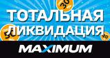 Maximum объявляет тотальную ликвидацию ®