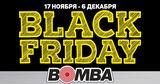 Bomba: Черная пятница - самые низкие цены в году Ⓟ