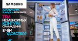 Обзоры на Maximum: Холодильник с тремя контурами охлаждения Samsung Ⓟ