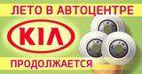 Летние предложения в автоцентре KIA продолжаются ®