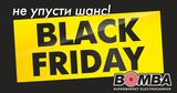 Bomba: Черная пятница - самые низкие цены в году ®