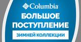 Sportlandia: Новая зимняя коллекция Columbia 2021 Ⓟ