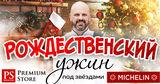 Premium Store: Рождественский ужин под звездами Мишлен ®