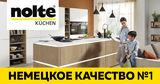 Premium Store: Кухня Nolte– Немецкое качество №1Ⓟ
