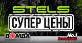 Bomba: велосипеды Stels по самым лучшим ценам в Молдове ®