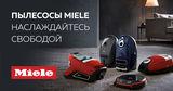Premium Store: Наслаждайтесь свободой - пылесосы Miele Ⓟ