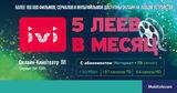 """Moldtelecom: Cмотри топовые премьеры с сервисом """"Онлайн Кинотеатр ivi"""" Ⓟ"""