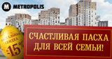 Metropolis: Пасхальные цены на квартиры у Ботанического сада Ⓟ