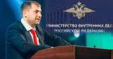 МВД России проверит Илана Шора на причастность к «ландромату»
