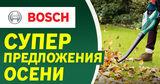 Садовая техника Bosch: Супер-предложения осени Ⓟ