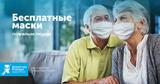 «Orașul Meu Protejat» предоставляет бесплатные маски пожилым людям ®