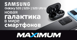 Maximum: Новая линейка Galaxy: S20, S20Plus, S20 Ultra ®