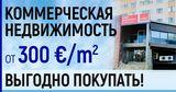 Kirsan: Коммерческие площади по конкурентным ценам от 300 €/m² Ⓟ