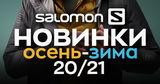 Sportlandia: Новая коллекция Salomon осень-зима 2020-2021 Ⓟ