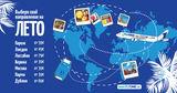 FlyOne: Летний сезон 2020 года с авиабилетами от 39 евро ®