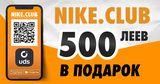 Nike.Club: Лучшее для своих Ⓟ