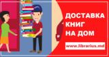 Librarius: Доставка книг на дом ®