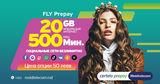 Moldtelecom: Февраль - месяц супер предложений для подписчиков Prepay Ⓟ