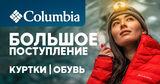 Sportlandia: Новое поступление мембранных курток и обуви Columbia Ⓟ
