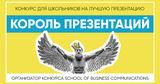 SBC проводит конкурс «Король презентаций» среди школьников Ⓟ