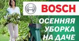 Садовая техника Bosch: осенняя уборка на даче ®