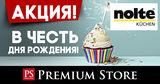Premium Store: Закажи кухню Nolte и получи комплект техники в подарок ®