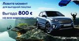 Hyundai Moldova: Пора заводить Hyundai Creta ®