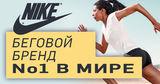Nike: Новая беговая коллекция 2021 года Ⓟ